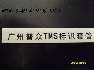 TMS标识套管